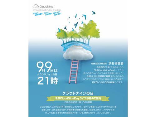 クラウドナイン 〈オンラインライブ配信を実施〉/9月9日、21時 ...