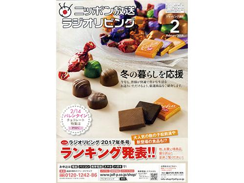 日本 放送 ラジオ ショッピング